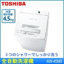 【設置費込】 全自動洗濯機 TOSHIBA 東芝 AW-45M5-W ピュアホワイト 洗濯・脱水容量4.5kg 【代引・同梱不可】