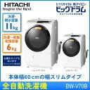 【設置費込】 ドラム式洗濯乾燥機 HITACHI 日立 BD-SV110B シャンパン・シルバー・左開き・右開き 洗濯・脱水容量 11kg 乾燥 6kg 【代引・同梱不可】