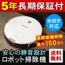 【5年保証付】 ロボット掃除機 一人暮らし 床用ロボットクリ...