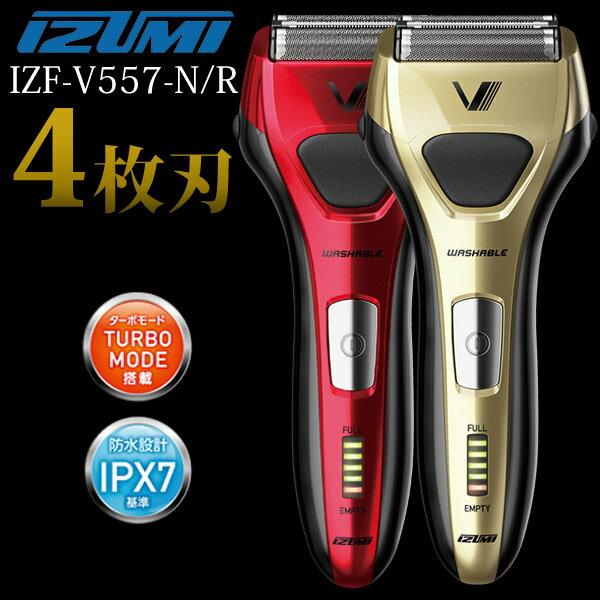 メンズシェーバー ソリッドシリーズ S-DRIVE 泉精器 IZUMI IZF-V557 シャンパンゴールド レッド 4枚刃