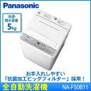 【設置費込】 全自動洗濯機 Panasonic パナソニック NA-F50B11-S シルバー 洗濯・脱水容量 5kg 【代引・同梱不可】