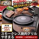 カセットガス スモークレス焼肉グリル やきまる カセットコンロ 小型 iwatani(イワタニ)CB-SLG-1
