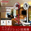 ハイポジション扇風機 DCモーター 人感センサー搭載 リビング扇風機 TOYOTOMI(トヨトミ)ホワイト レッド FS-DS30IHR