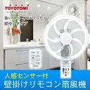 壁掛け扇風機 リモコン式 30cm羽根 人感センサー搭載 壁掛扇風機 TOYOTOMI(トヨトミ)ホワイト FW-S30IR-W