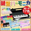 新色追加! 鍵盤ハーモニカ 15色 カラフル 32鍵盤 ハー...