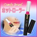 Candy Jewel ホットローラー (ツインバード)ブラック SH-2664B 【代引不可】