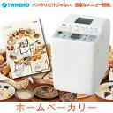 【あす楽】 ホームベーカリー 1斤 0.5斤が選べる 塩こうじ 甘酒 めん生地 ヨーグルト 焼き芋 豊富な40メニュー マルチメーカー 手作りパン 餅つき機 スイーツに TWINBIRD(ツインバード)ホワイト PY-E632W