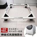 洗濯機置き台 キャスター付き ドラム式対応 44〜69cm ...