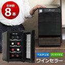 ノンフロン電子式ワインセラー 家庭用 8本収納 ワイン庫 スリムサイズ 黒 ブラック SR-W208...
