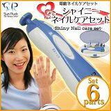 【あす楽】電動ネイル爪やすりSunRuck(サンルック)シャイニーネイルケアセットつめやすりつめみがき爪磨きSR-LD03