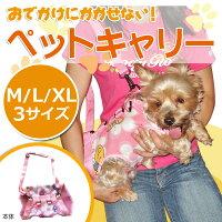 ペットキャリー(M・L・XLサイズ)