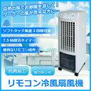 家電 季節家電 空調家電 扇風機 夏 熱さ対策 冷風扇