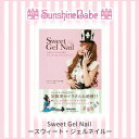【メール便可】MissSunshineBabe [ Sweet Gel Nail -スウィート・ジェルネイル- ] サンシャインベビー ネイルアート デザイン