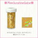 MissSunshineBabe ネイルホイル [ イエローダイヤモンド(偏光タイプ) / 1.5m ] ネイルアート サンシャインベビー ホイルネイル ホイルアート