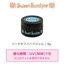 【日本製】SweetSunshine [ ソークオフ ハードジェル 4g ] スウィートサンシャイン 高品質 ハードジェル
