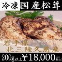 国産松茸 200g【冷凍】(まつ...
