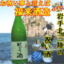 【お歳暮】【出産内祝い】岩手北三陸久慈の地酒★福来