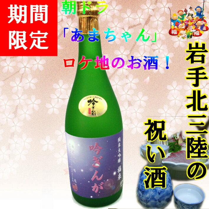 【日本酒】期間限定!!岩手北三陸久慈の地酒★福来...の商品画像