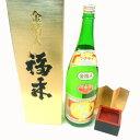 【父の日】福来・上撰金箔(金粉)入り日本酒1800ml(1.8L)【ギフト対応可】【名入れ 日本酒ラベル可】【酒 販売】