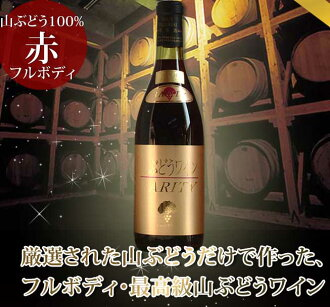 Realty [red wine /720ml] dry in highest grade domestic production wine ☆ carefully selected heavy mountain grape & full body fs2gm