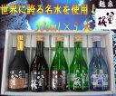 【お中元】日本三大鍾乳洞地底湖の水を使用!龍泉八重桜 飲み比べセット 300ml×5本セット【東北岩