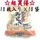 【南部せんべい】阿部煎餅店【訳あり】こわれせんべい10枚×10袋☆昭和三十二年創業!伝統の味!