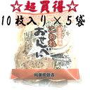 【南部せんべい】阿部煎餅店【訳あり】こわれせんべい10枚×5袋☆昭和三十二年創業!伝統の味!