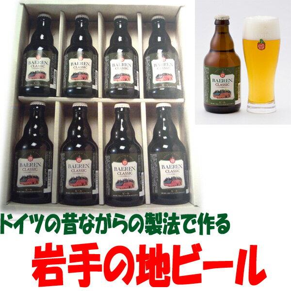 【お歳暮】【ギフト】【岩手の地ビール】ベアレン定...の商品画像