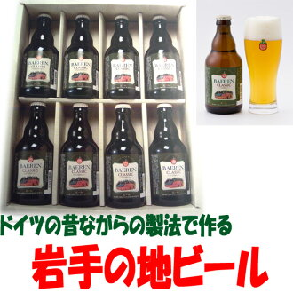 Baeren most popular authentic Lager! Baeren classics 330ml×8 set fs3gm02P10Nov13