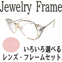 ジュエリーフレーム ダイヤ 眼鏡 度付き眼鏡 度なし 伊達メガネ 度入り眼鏡 遠近両用メガネ PCメガネ ブルーライトカット 乱視