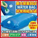 【アウトレット】非常時用給水袋(WATER BAG) ウォー...