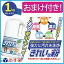 ポイント5倍!きれいッ粉 1kgボトル おまけ付 きれい粉 洗剤 過炭酸ナトリウ