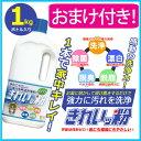 【取り寄せ商品】ポイント5倍!きれいッ粉 1kgボトル おま...