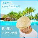 ラフィアハット ハンチング帽子 メンズ L〜LLサイズ L LL(58cm〜60cm)ハンチング 男性 ハ