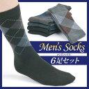 メンズソックス 6足 お得セット 男性 靴下 軽量 メンズ ソックス 靴下 男性用 紳士用 ゴルフ ビジネス 会社 プレゼント 贈り物 ギフト ビジネスソックス