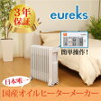 ポイント10倍 eureks ユーレックス オイルヒーター 新型RF12ES 日本製 国産 送料無料 省エネ