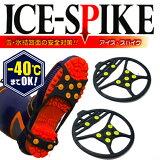 アイススパイク [ice spike] 靴に付ける滑り止めバンド