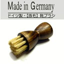 コロンブス ジャーマンブラシ#8 【ドイツ製 豚毛ブラシ】 COLUMBUS