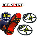 ≪ゆうメール 送料無料≫アイススパイク [ice spike] 靴に付ける滑り止めバンド
