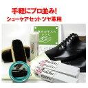 【送料無料】入門用シューケアセット 靴のお手入れ・靴磨きセッ...