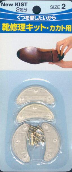 ニューキスト SIZE 2 クリアー 靴修理【あす楽対応】【HLS_DU】
