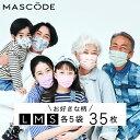 ショッピングカラーマスク 不織布 【 1ヶ月長持ち35枚セット】不織布マスク カラーマスク 送料無料 おしゃれマスク マスク 血色マスク 柄マスク 高性能マスク 4層構造【 マスコード / MASCODE 】
