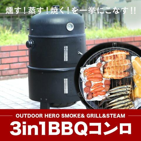 バーベキューグリル 1台3役 屋外用バーベキューコンロ BBQ 3in1【送料無料】【あす楽対応】