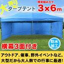 タープテント 大型タープテント 大型テント 6x3m 3面 ...
