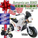 電動乗用バイク アメリカンバイク 充電式 ライト サイレン ...