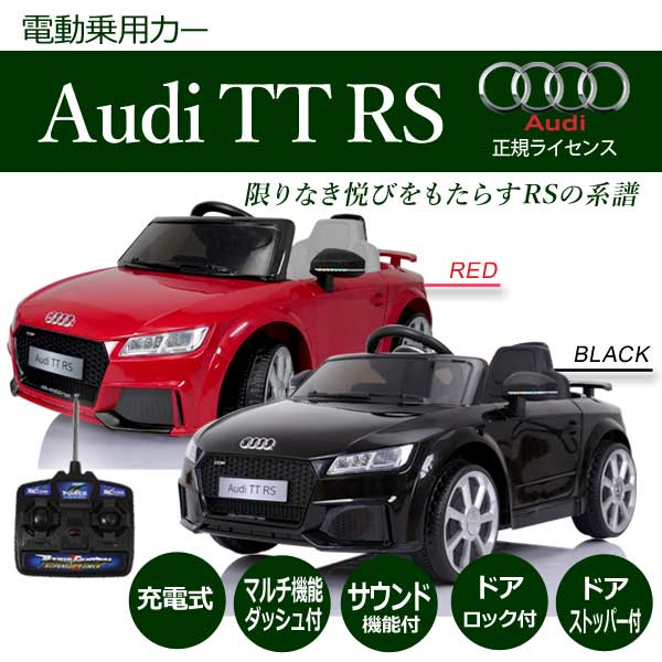 電動乗用カーアウディAudiTTRS正規ライセンス電動乗用ラジコンカープロポ操作可能スーパーカー子供