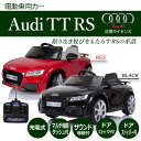 電動乗用カー アウディ Audi TTRS 正規ライセンス ...