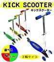 キックスクーター キックボード 3輪キックボード キックスケーター【あす楽対応】【送料無料】