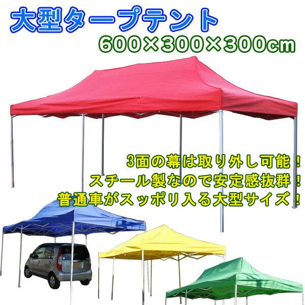 大型 タープテント テント!超BIG タープテント 6x3m/簡単折り畳【送料無料】