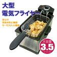 電気フライヤー 卓上タイプ 家庭用 大型電気フライヤー 3.5L【あす楽対応】